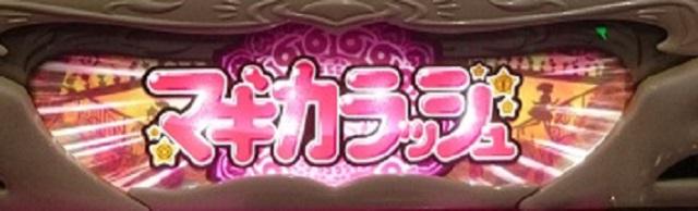 魔法少女まどか☆マギカRUSH突入
