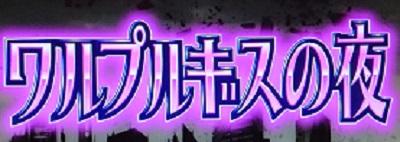 ワルプルギスの夜(紫)