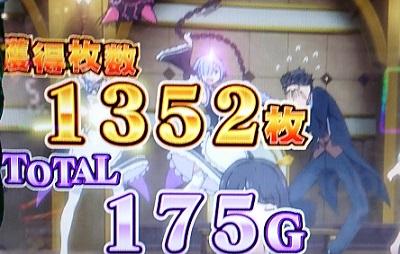 リゼロ結果1352枚