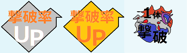 白色&黄色&1体撃破アイコン
