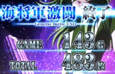 SR終了483枚