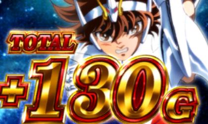 ペガサス覚醒TOTAL130G