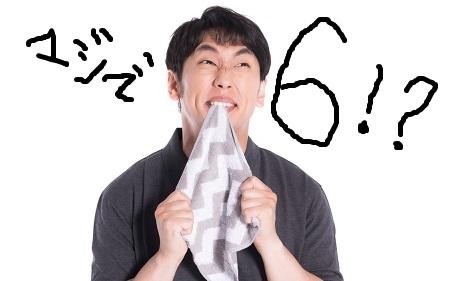 素直に喜べない(マジで6!?)