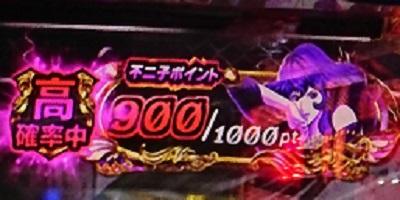 不二子ポイント900p