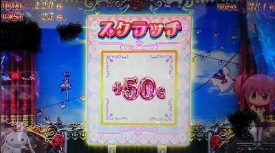 スクラッチ50G