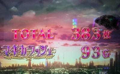 結果383枚