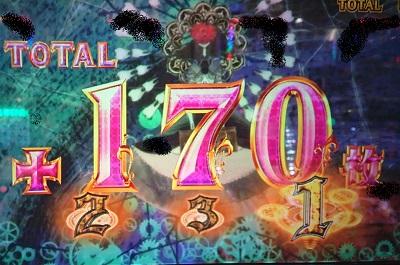 くるみ割りの魔女170枚