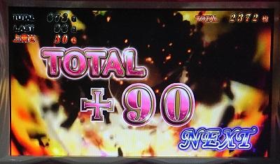 ワルプル緑追撃TOTAL90G
