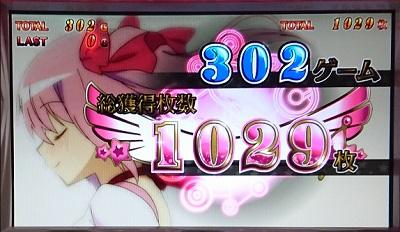 まどマギ結果1062枚200607
