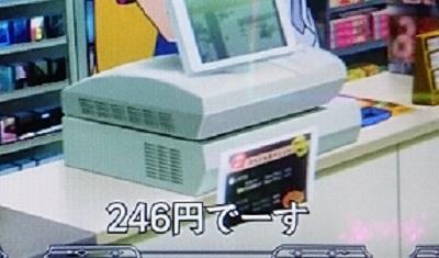 246円です