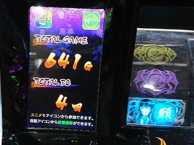 ゲーム数641G、4スルー