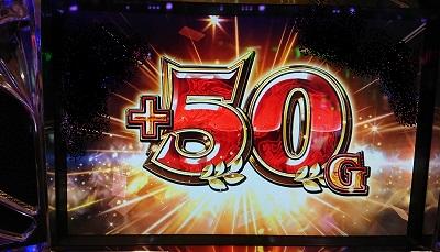 初期50G