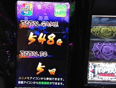 548G5スルー