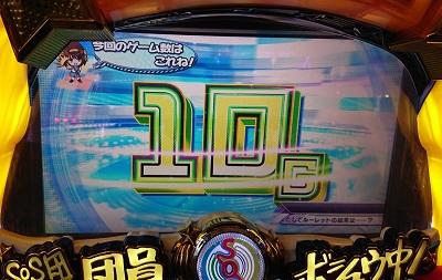 ベース10G