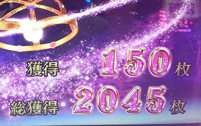2045枚