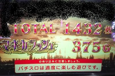1432枚