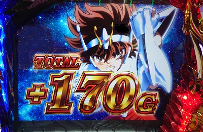 ペガサス覚醒170G