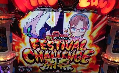 フェスティバルチャレンジ