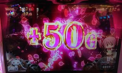 50G乗せ