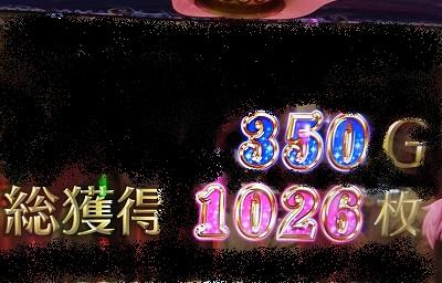1026枚