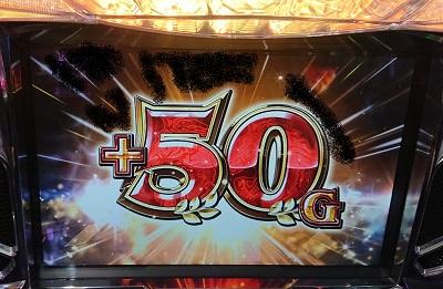 50Gスタート
