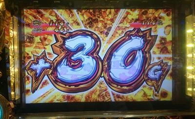 30G乗せ