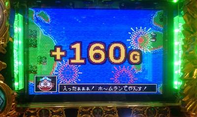 160G乗せ