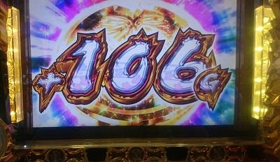 106G乗せ