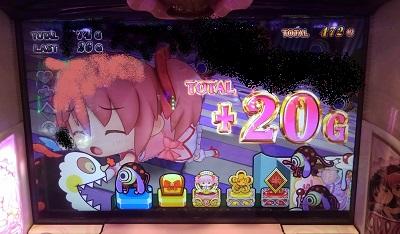 20G乗せ