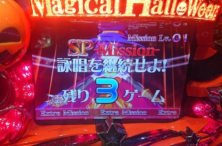 SPミッション