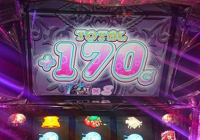 170G&1個