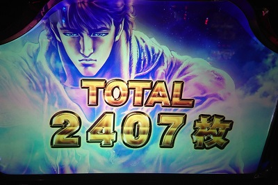 2407枚