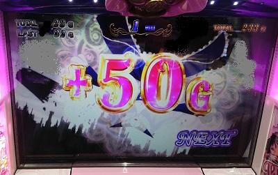 1セット50G