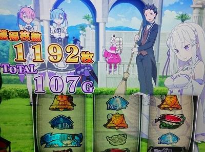 1192枚
