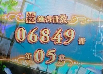 6849発