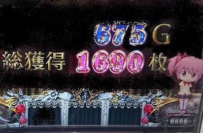 1690枚