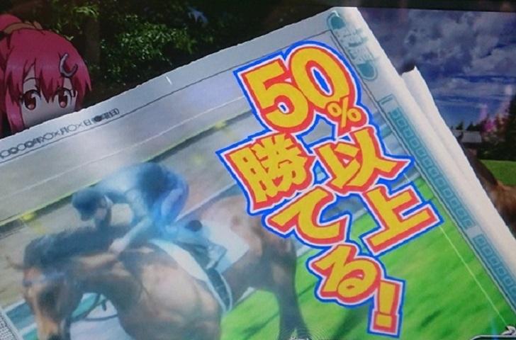 50%新聞