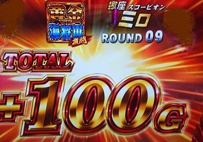 9ラウンド100G
