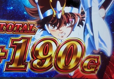 190G乗せ