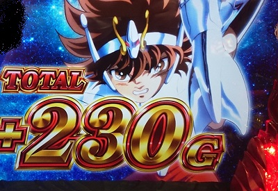 230G乗せ