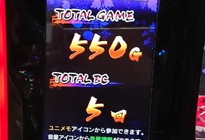 550G・5スルー