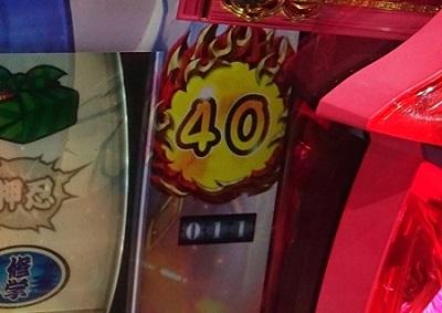 カウンタ40