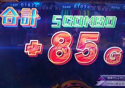 85G乗せ