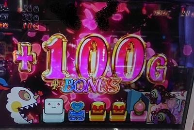 100G&ボーナス