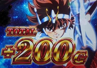 200G乗せ