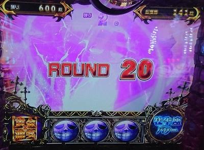 20ラウンド