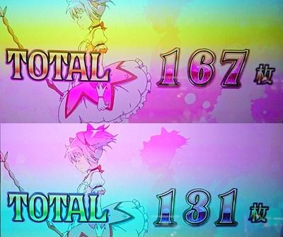 167枚&131枚