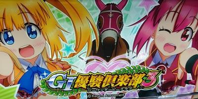 G1優駿俱楽部3