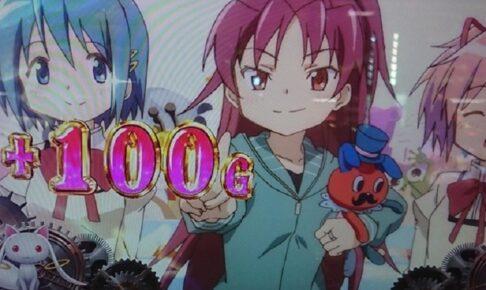 100G乗せ